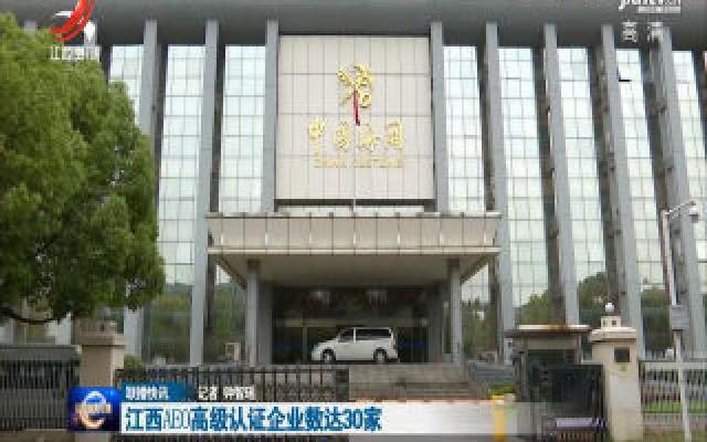 江西AEO高级认证企业数达30家