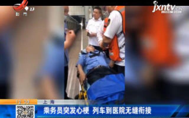 上海:乘务员突发心梗 列车到医院无缝衔接