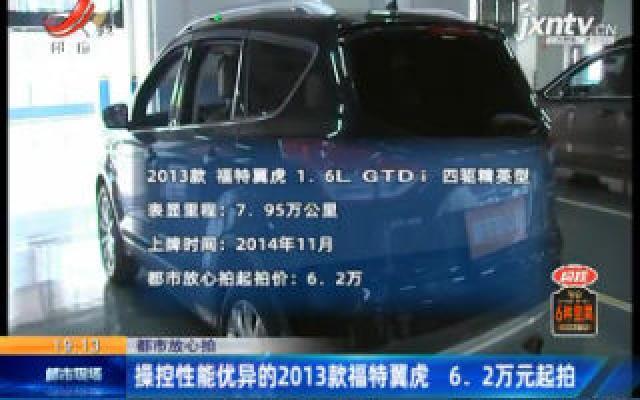 【都市放心拍】操控性能优异的2013款福特翼虎 6.2万元起拍
