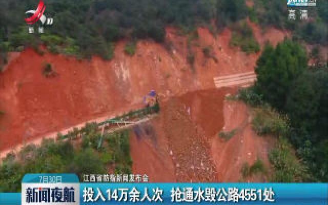 江西省防指新闻发布会:投入14万余人次 抢通水毁公路4551处
