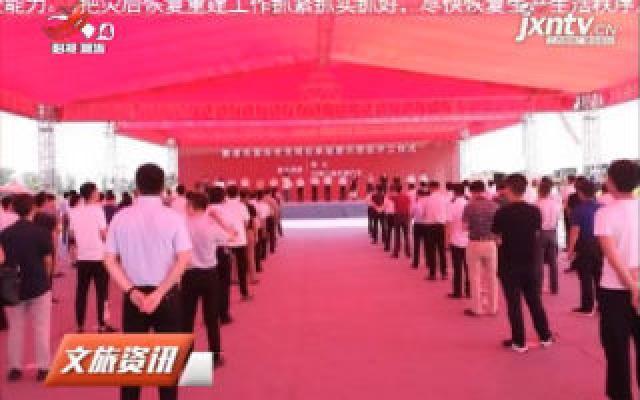 鹰潭华夏历史文明传承创新示范区正式开工