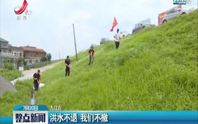 九江:洪水不退 我们不撤