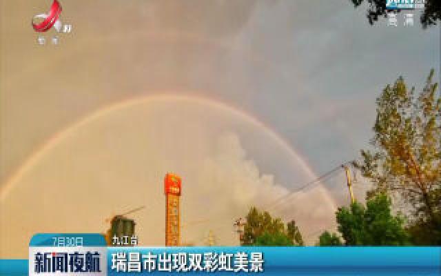 瑞昌市出现双彩虹美景