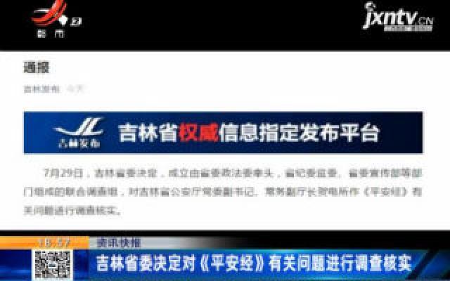 吉林省委决定对《平安经》有关问题进行调查核实
