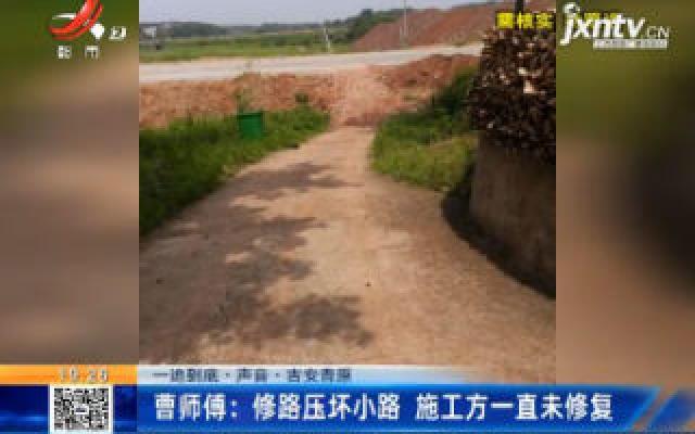 【一追到底·声音】吉安青原:修路压坏小路 施工方一直未修复
