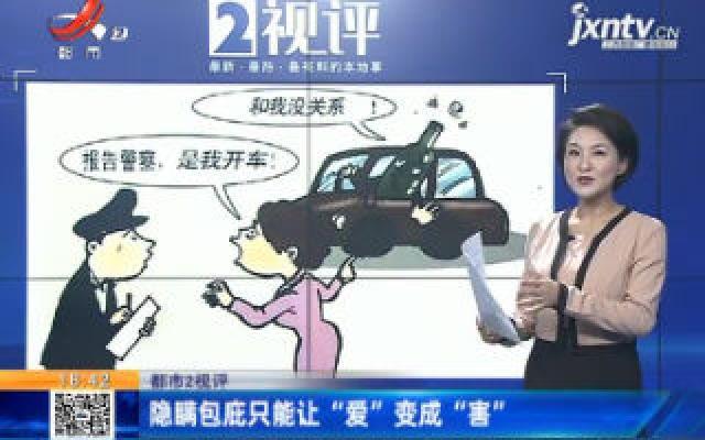 """【都市2视评】隐瞒包庇只能让""""爱""""变成""""害"""""""