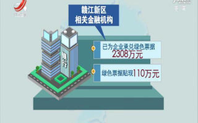 赣江新区绿色票据承兑额达2308万元