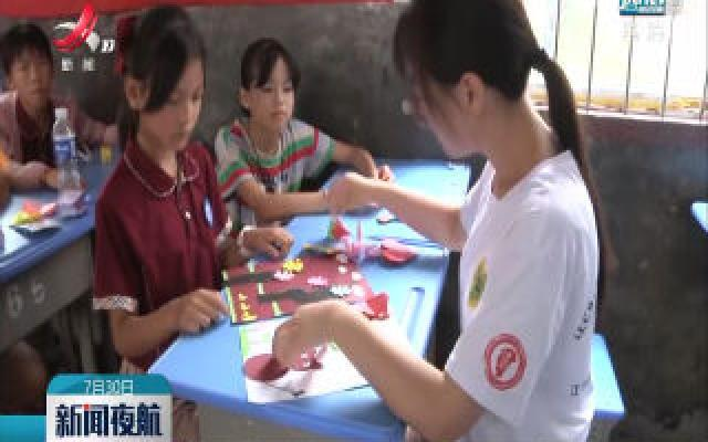 九江:暑假支教 丰富留守儿童生活