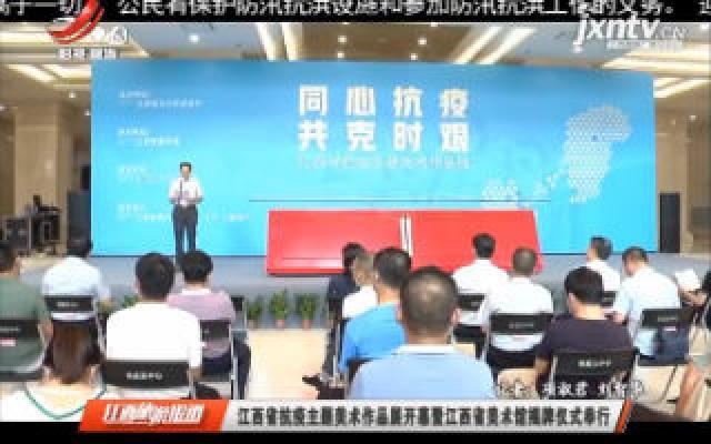 江西省抗疫主题美术作品展开慕暨江西省美术馆揭牌仪式举行