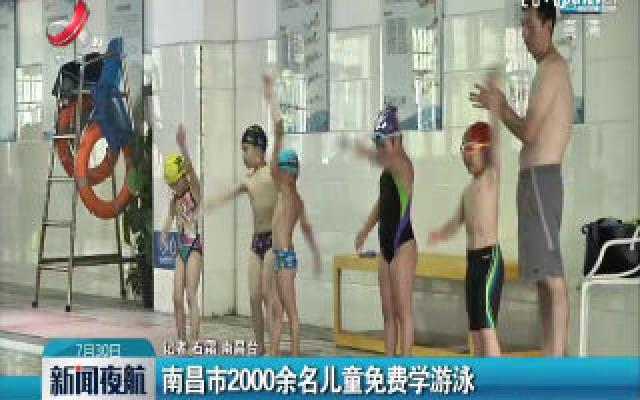 南昌市2000余名儿童免费学游泳