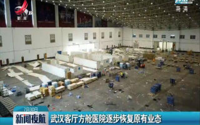 武汉客厅方舱医院逐步恢复原有业态