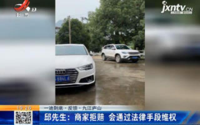 【一追到底·反馈】九江庐山:商家拒赔 会通过法律手段维权