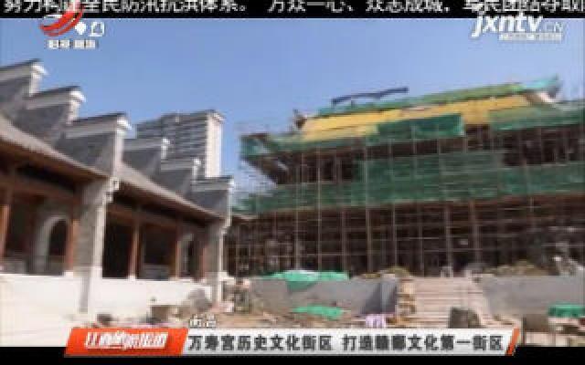 南昌:万寿宫历史文化街区 打造赣鄱文化第一街区