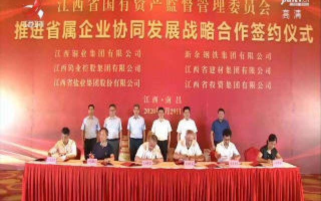 省投资集团与5家省属国企签订协同发展战略合作协议