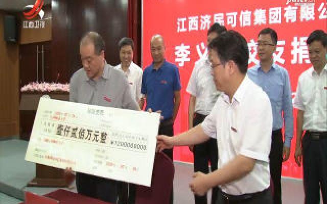 乐虎足球下载师范大学举行爱心校友捐赠仪式