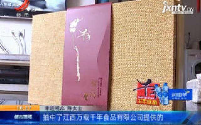【现场有礼免费送】南昌:价值888元礼盒 送到幸运观众家