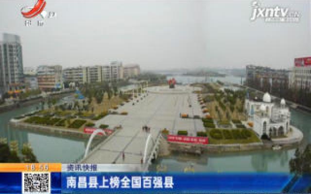 南昌县上榜全国百强县