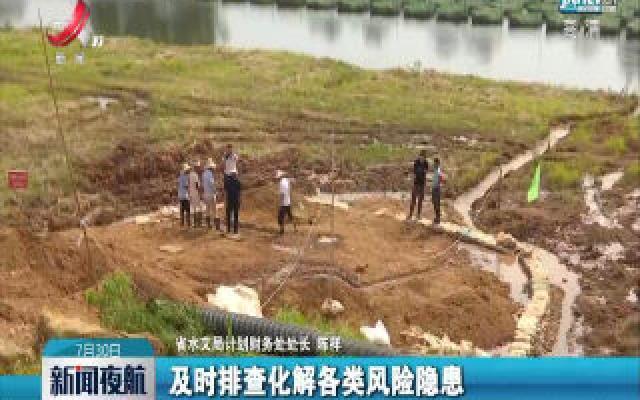 江西省防指新闻发布会:派出17批专家组 查险排险2000多处