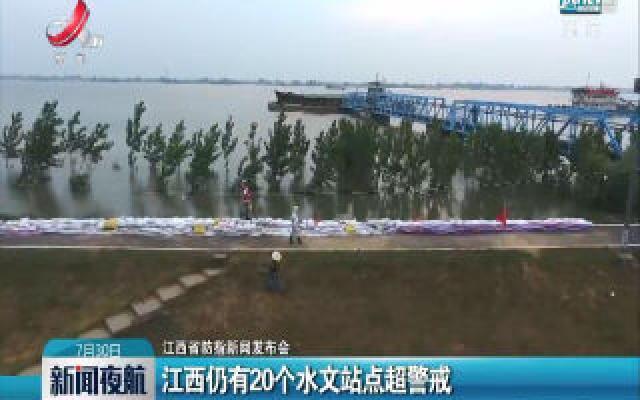 江西省防指新闻发布会:江西仍有20个水文站点超警戒