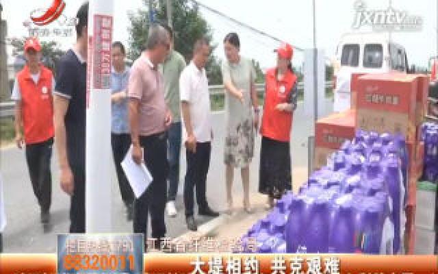 江西省纤维检验局:大堤相约 共克艰难