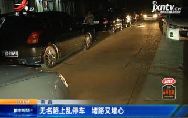 南昌:无名路上乱停车 堵路又堵心