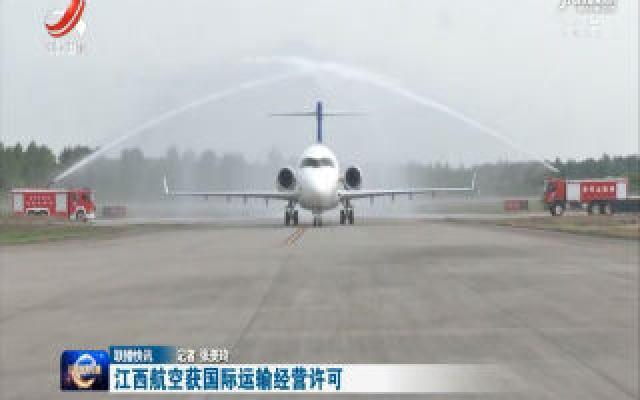 江西航空获国际运输经营许可