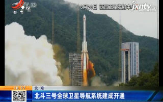 北京:北斗三号全球卫星导航系统建成开通