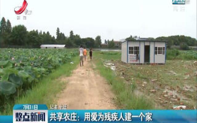 共享农庄:用爱为残疾人建一个家