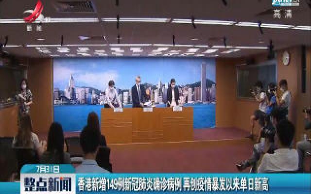 香港新增149例新冠肺炎确诊病例 再创疫情暴发以来单日新高