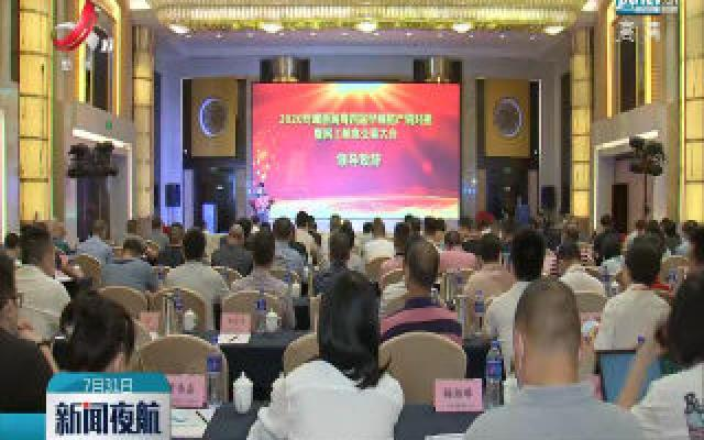 2020年赣浙闽粤四省网上粮食交易大会举行