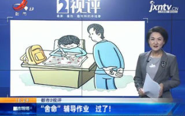 """【都市2视评】""""舍命""""辅导作业 过了!"""