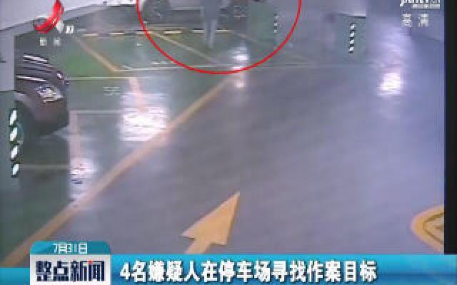 九江:拉车门盗窃100多起 涉案金额数十万元
