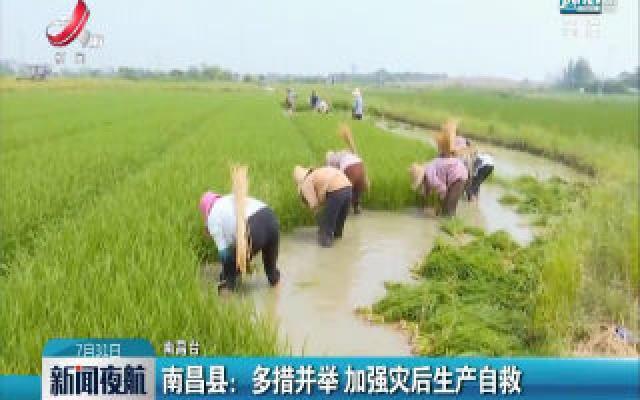 南昌县:多措并举 加强灾后生产自救