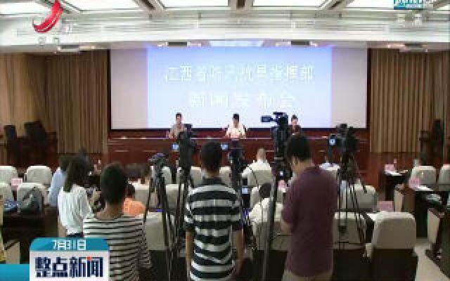 【江西省防指新闻发布会】派出17批专家组 查险排险2000多处