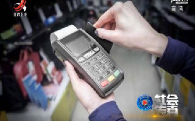 社会传真20200731 信用卡使用乱象如何治