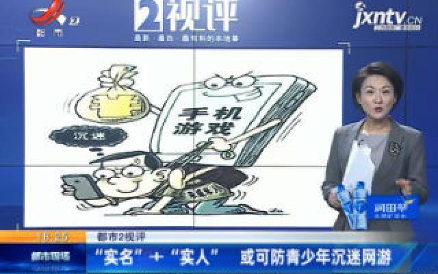 """【都市2视评】""""实名""""+""""实人"""" 或可防青少年沉迷网游"""