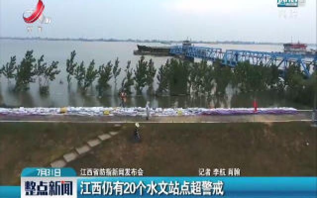 【江西省防指新闻发布会】江西仍有20个水文站点超警戒