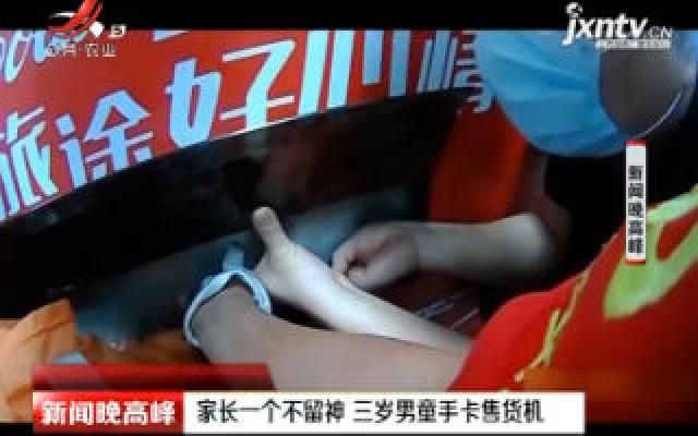哈尔滨:家长一个不留神 三岁男童手卡售货机
