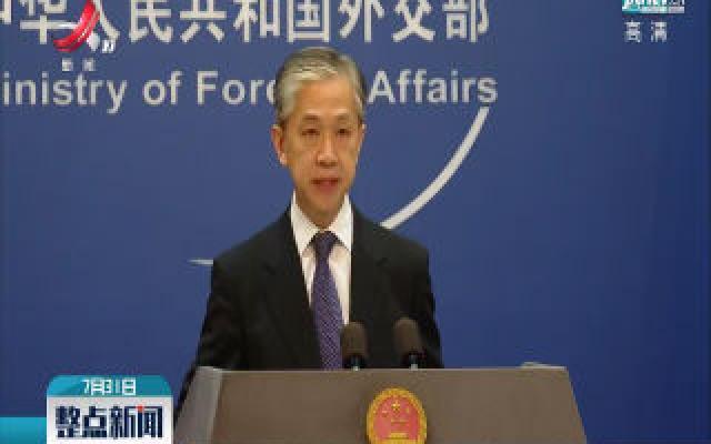 外交部:对中国企业做有罪推定暴露美式公平自由的虚伪性