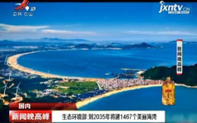 生态环境部:到2035年将建1467个美丽海湾