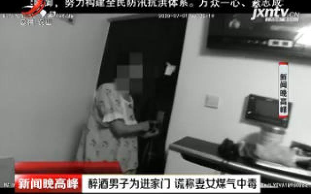 上海:醉酒男子为进家门 谎称妻女煤气中毒