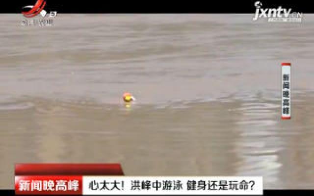 重庆:心太大!洪峰中游泳 健身还是玩命?
