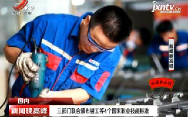 三部门联合颁布钳工等4个国家职业技能标准