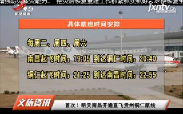 首次!8月1日南昌开通直飞贵州铜仁航线