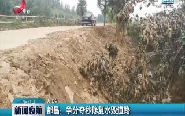 都昌:争分夺秒修复水毁道路