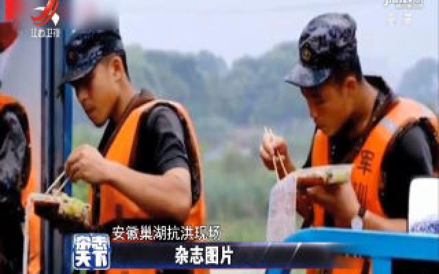 安徽:携手共战汛情