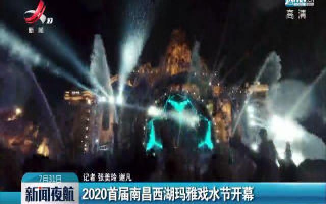 2020首届南昌西湖玛雅戏水节开幕