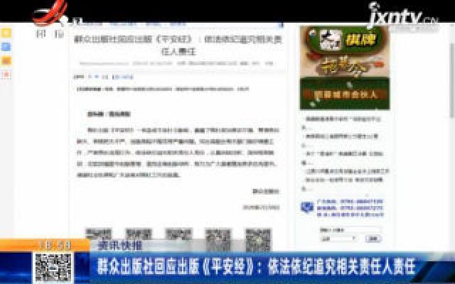 群众出版社回应出版《平安经》:依法依纪追究相关责任人责任