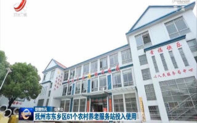 抚州市东乡区61个农村养老服务站投入使用
