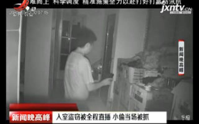 乐清:入室盗窃被全程直播 小偷当场被抓